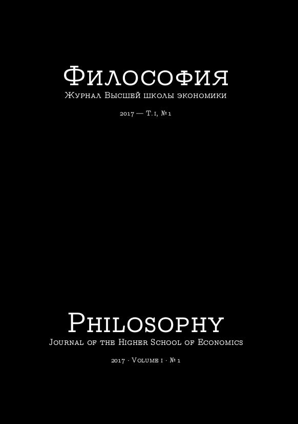 Философия. Журнал Высшей школы экономики. Том 1. Номер 1. 2017